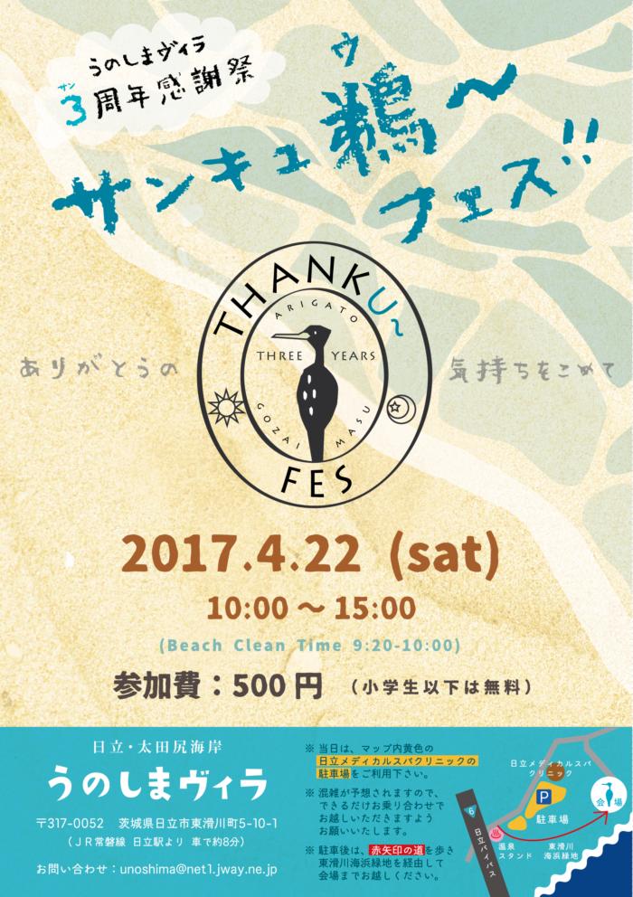 thank-u-fes-01