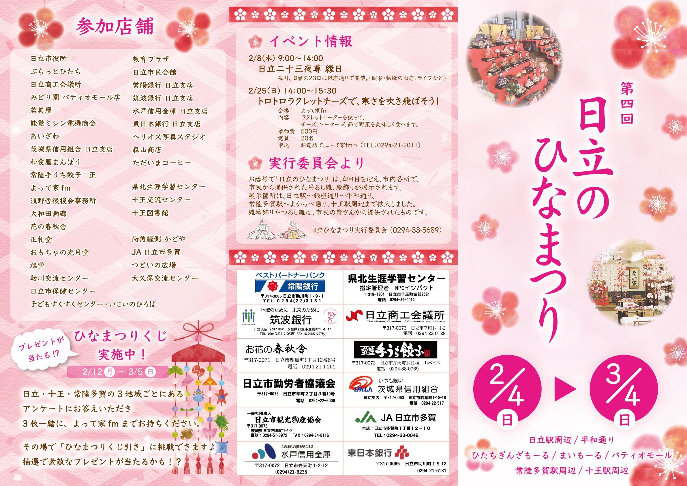 04-hitachi-hinamatsuri-01