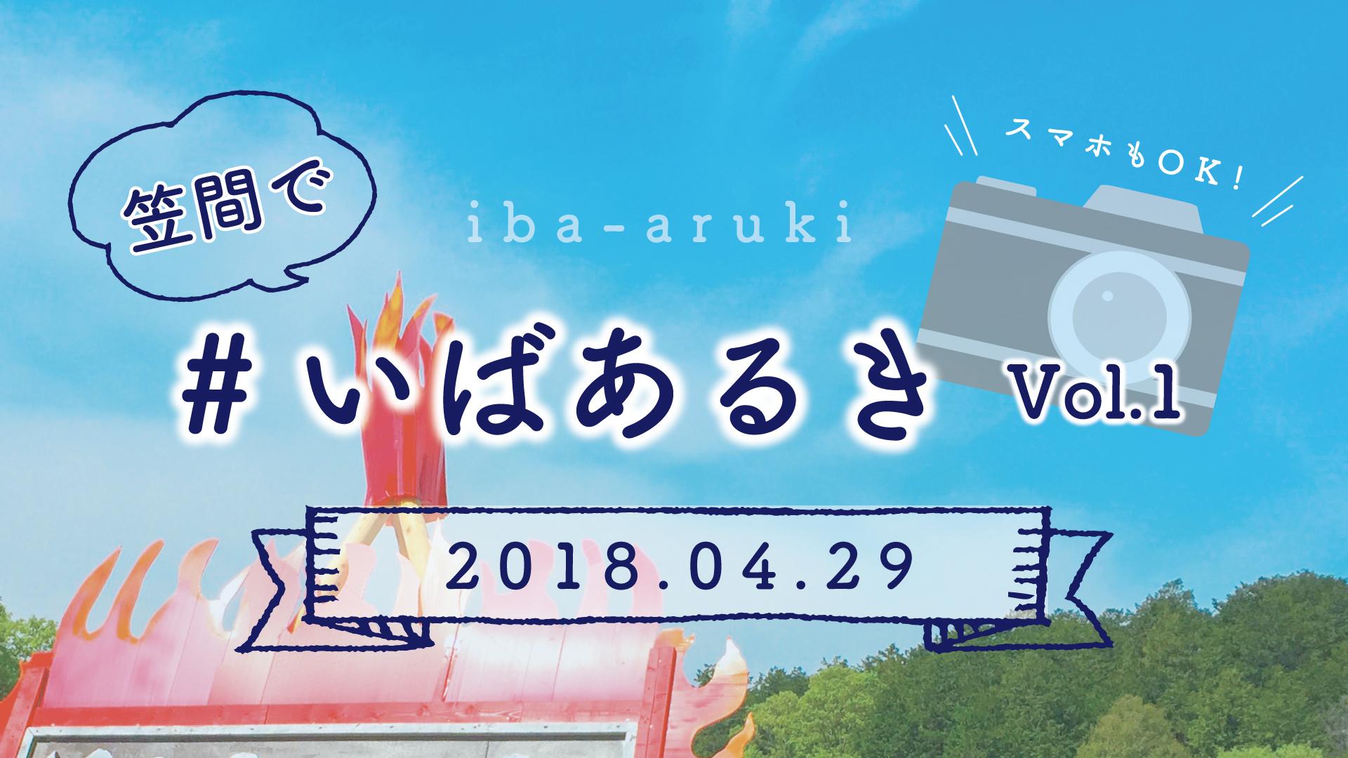 ibaaruki-vol1