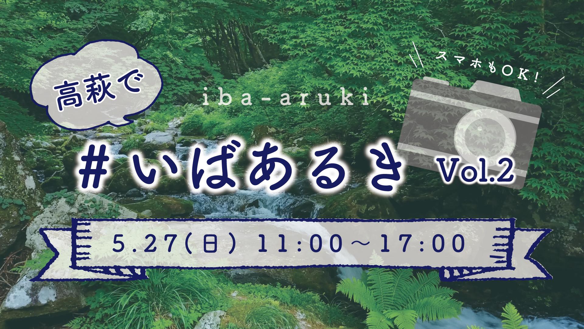 ibaaruki-vol2