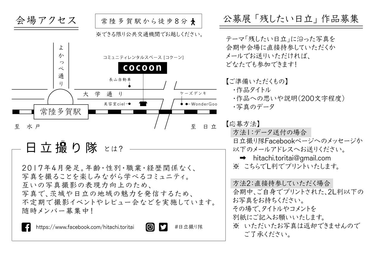 toritai-vol1-ura