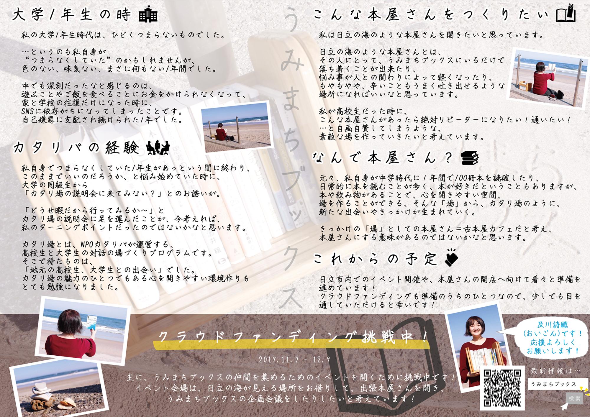 umimachi-naka